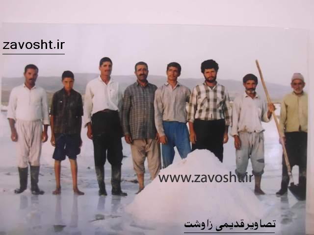 استحصال نمک زاوشتیان (2)
