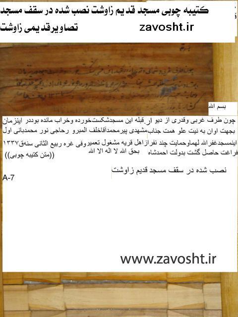 ایزوشین قدیم مسجیدی (8)
