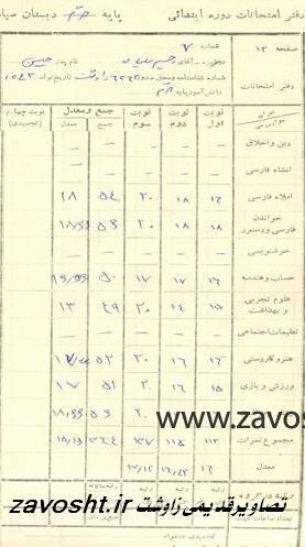 سلیمیان زاوشتی