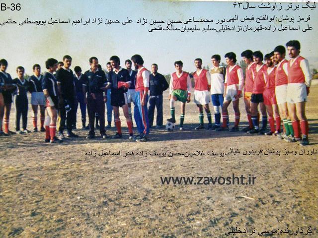 نمایشگاه فوتبال زاوش (22)