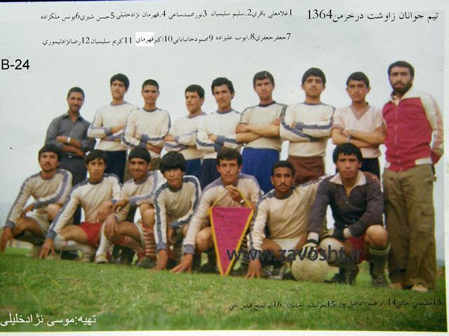 نمایشگاه فوتبال زاوش (45)