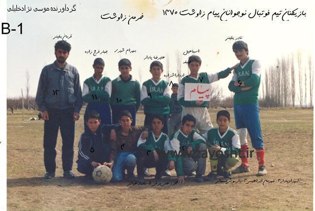 نمایشگاه فوتبال زاوش (5)