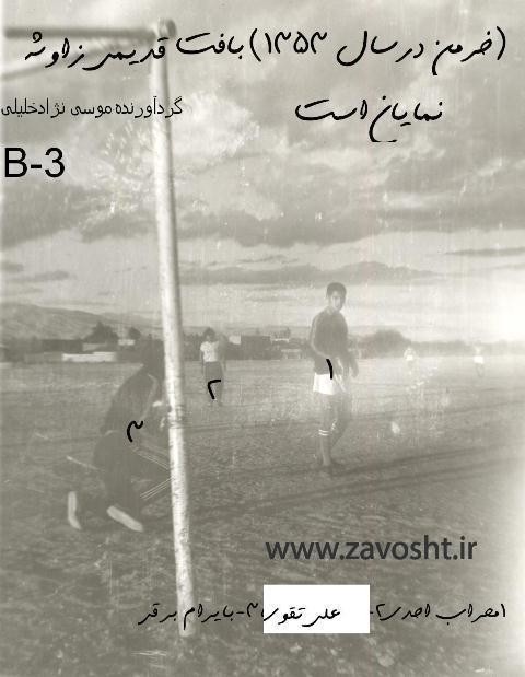 نمایشگاه فوتبال زاوش (8)